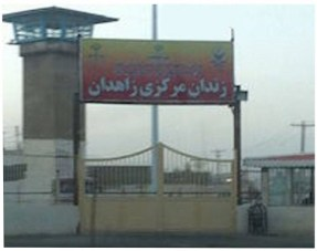 zahedan-prison1.jpg
