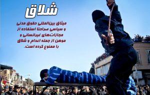 shalagh-taazir-had-shallagh-tahghir2-300x191.jpg