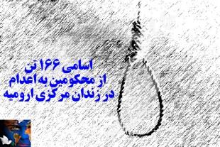 اسامی ۱۶۶ تن از محکومین به اعدام در زندان مرکزی ارومیه .jpg