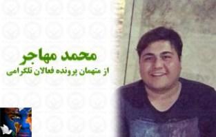 mohammad-mohajer-300x191.jpg