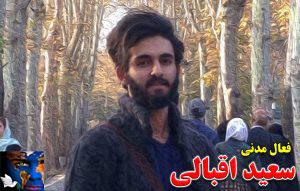 saeed-eghbali-300x191.jpg