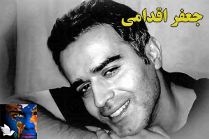 jaafar-eghdami-300x200