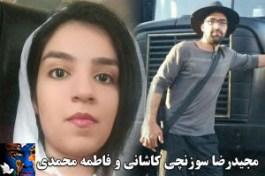 majid-sozanchi-kashani-fatemeh-mohammadi-300x200.jpg