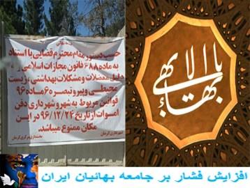 بهائیان ایران.jpg