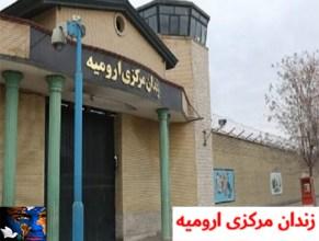 زندان مرکزی ارومیه.jpg