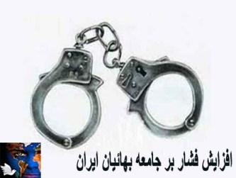 بهائیان ایران بازداشت .jpg
