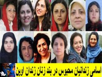 زندانیان زنان.jpg
