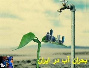 بحران آب در ایران.jpg