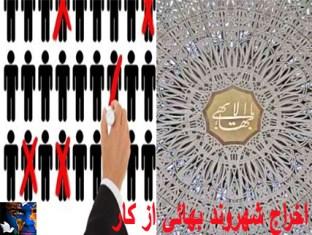 بهائیان ایران اخراج از کار.jpg