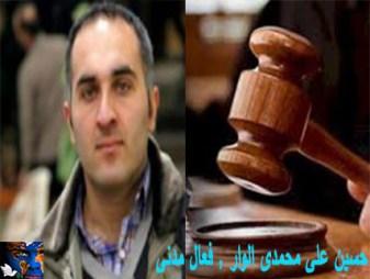 حسین علی محمدی الوار .jpg