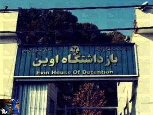 زندان اوین گزارش.jpg