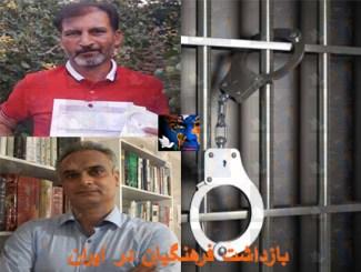 معلم بازداشتی - Copy.jpg