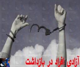 آزادی از بازداشت .jpg