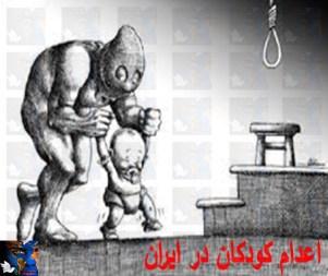 اعدام کودکان در ایران.jpg