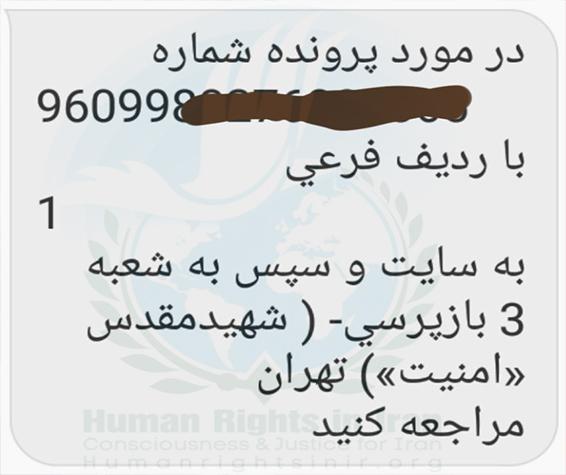 فائزه عبدی پور احضاریه