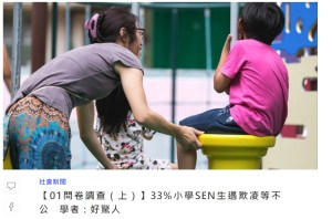 Merit, Text & Print - Spot News (Chinese):[HK01 survey] Scholars shocked to find 33% primary school SEN students victims of bullying. Liu Kit Yin of HK01