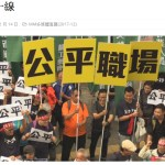 Winner, Tertiary – Radio, Television & Video: Students stand in solidarity with the workers, by Lam Sum Yi, Hui Lee Ha, Chan Tsz Ki and Liu Dicksa Isabelle at U-Beat Magazine, CUHK