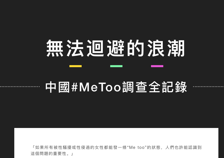 Unavoidable Currents – Survey of China's #MeToo