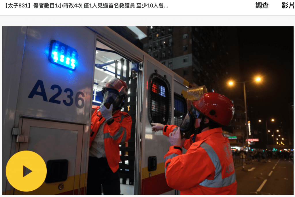 Investigation of Police Operation at 831 Prince Edward MTR Station *