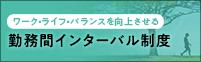 banner_interval_02