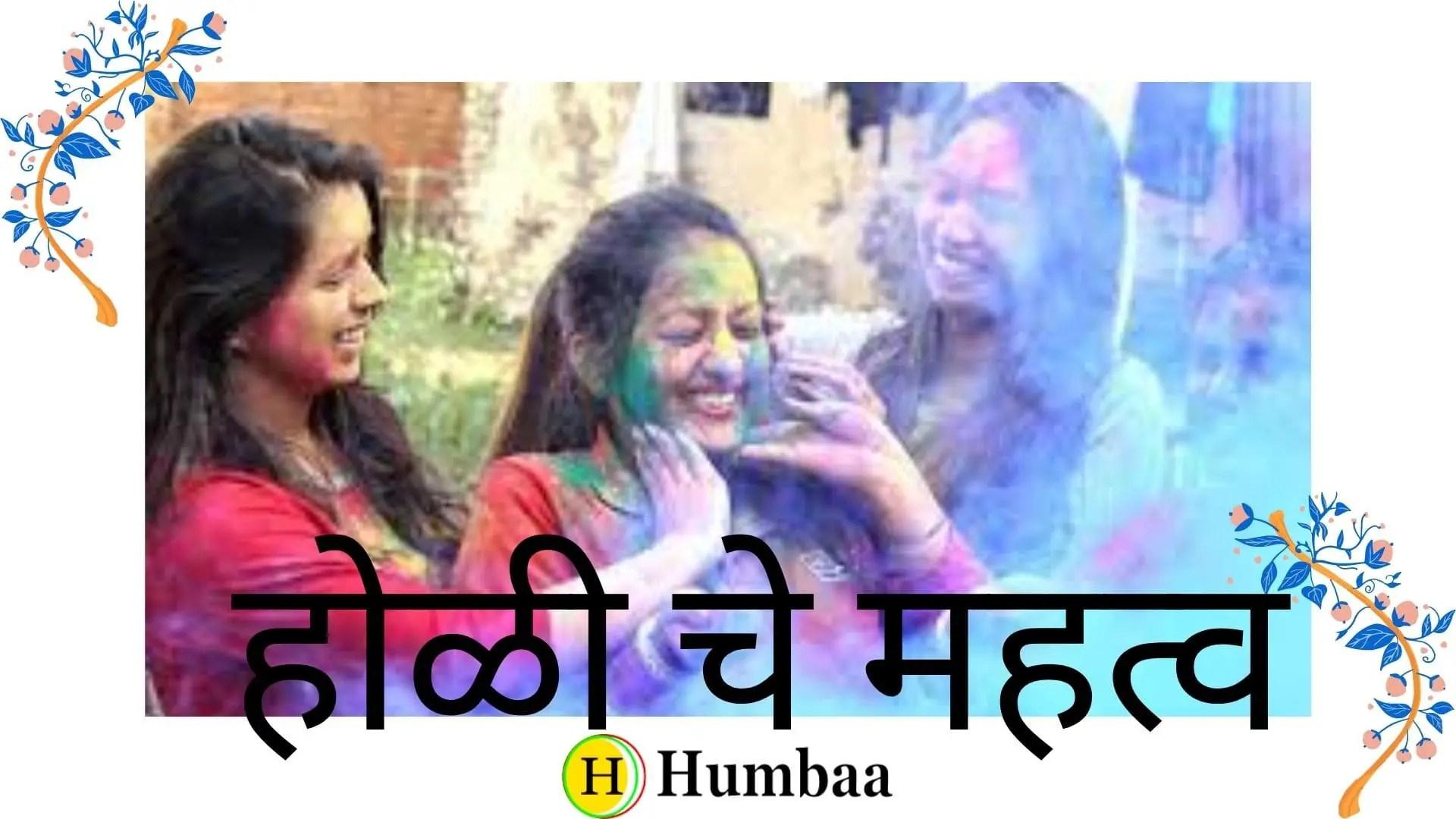 holi marathi