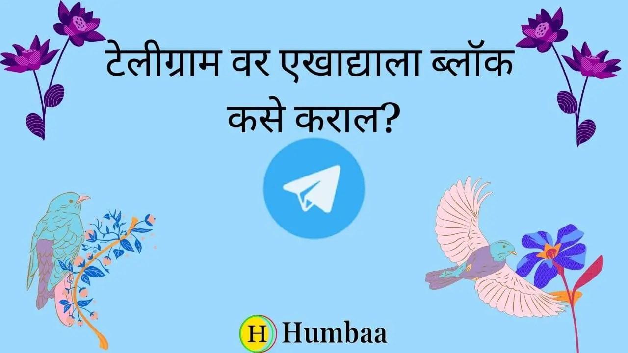 How To Block Someone On Telegram In Marathi