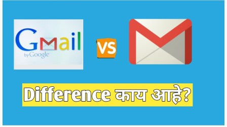 email and gmail difference