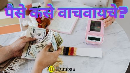 paise kase vachvave in marathi