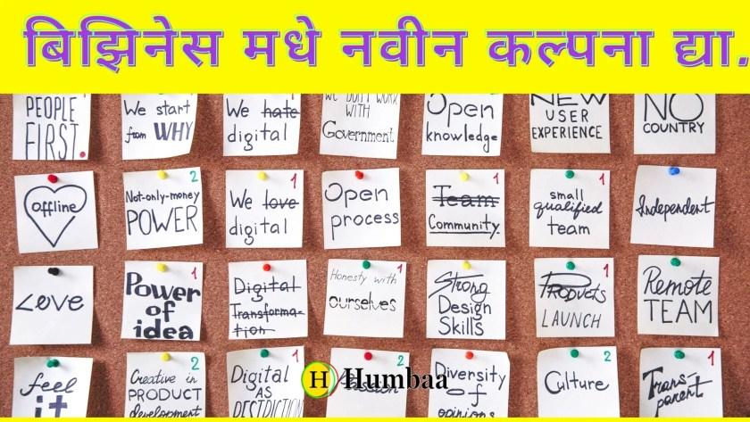 New Ideas In Business in marathi