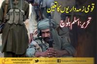 قومی ذ مہ داریوں کا تعین : تحریر: اسلم بلوچ