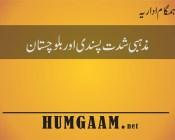 مذہبی شدت پسندی اور بلوچستان