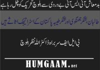 آئی ایس آئی بے دردی سے بلوچ تحریک کو کچل رہا ہے :ڈاکٹر اللہ نظر بلوچ