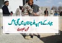 جہاد کے نام پر بلوچستان میں لگی آگ :تحریر:سیم زہری