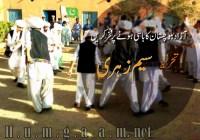 آزاد بلوچستان کا باسی ہونے پر فخر کریں،تحریر: سیم زہری