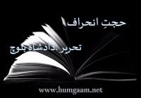 humgaam 2