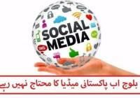 بلوچ اب پاکستانی میڈیا کا محتاج نہیں رہا