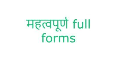 महत्वपूर्ण full forms