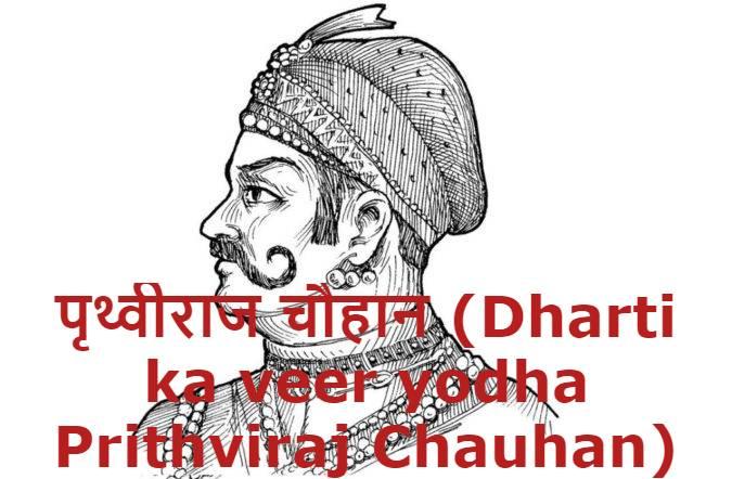 पृथ्वीराज चौहान (Dharti ka veer yodha Prithviraj Chauhan)