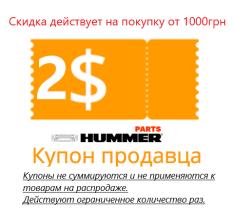 Купон скидка 2$ при заказе от 1000 грн