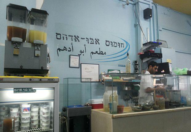 Hummus-AbuAdhamTLV-in