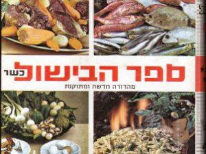 ספר הבישול כשר