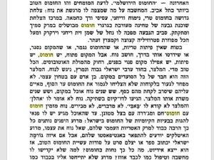 יומולדת שמח נוח, עמ' 13