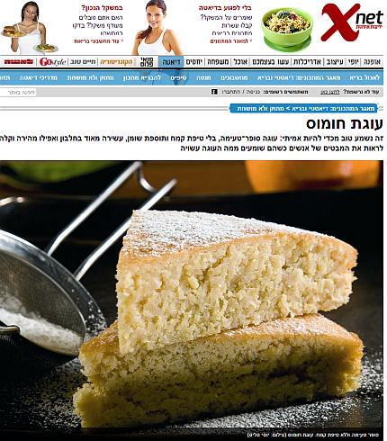 עוגת החומוס של פיליס גלזר