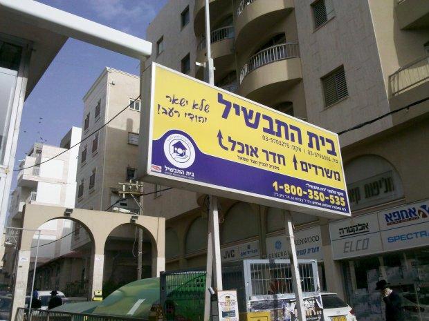 בית התבשיל. לא יישאר יהודי רעב.