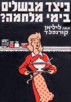 כיצד מבשלים בזמן מלחמה
