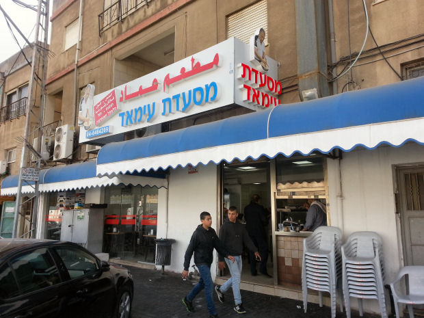 מסעדת עימאד, הראשונה משמאל ברחוב המוסכים