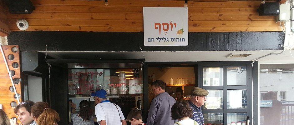 חומוס יוסף רמת אביב