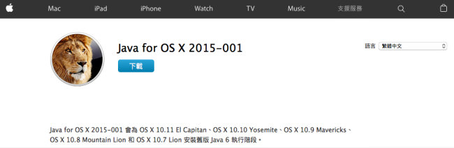 Java for OS X 2015-001
