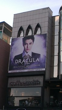 Ad for Dracula Play