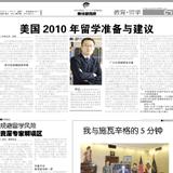 Hunter Programs China